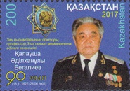 [The 90th Anniversary of the Birth of K. Begaliev 1927-2006, Typ AIE]