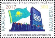[The 25th Anniversary of UN Membership, Typ AIH]