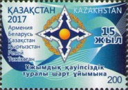 [The 25th Anniversary of the Collective Security Treaty Organization, Typ AIK]