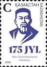 [The 175th Anniversary of the Birth of Abay Kunanbayev, 1845-1904, type ANM]