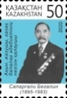 [The 125th Anniversary of the Birth of Sapargali Y. Begalin, 1895-1983, type ANN]