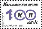 [The 100th Anniversary of the Kazakhstanskaya Pravda Newspaper, type ANU]
