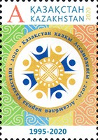 [The 25th Anniversary of the Assembly of People of Kazakhstan, type ANZ]