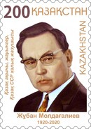 [The 100th Anniversary of the Birth of Zhuban Moldagaliev, 1920-2020, type AOA]