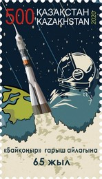 [The 65th Anniversary of the Baikonur Space Center, type AOY]