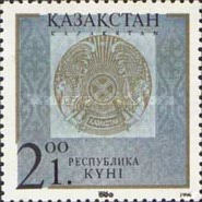 [Republic Day - Issue of 1994 Overprinted