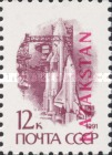 [USSR Postage Stamps Overprinted - Ordinary Paper. See Also No. 8-11, Typ B1]
