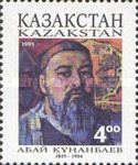 [The 150th Anniversary of the Birth of Abai Kunanbaev, Writer, 1845-1904, Typ BK]