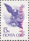 [USSR Postage Stamps Overprinted - Ordinary Paper. See Also No. 8-11, Typ C]