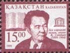 [The 100th Anniversary of the Birth of Kanyish Sambaev, Geologist and President of Academy of Sciences, 1899-1964, Typ HI]
