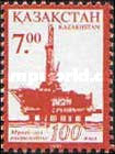 [The 100th Anniversary of Oil Extraction in Kazakhstan, type IH]