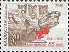 [The 55th Anniversary of End of Second World War, type IK]