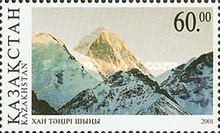 [International Year of Mountains, Typ KE]
