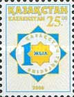 [The 10th Anniversary of Kazakhstan Currency Tenge, Typ ND]
