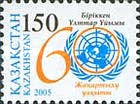 [The 60th Anniversary of United Nations, Typ PF]