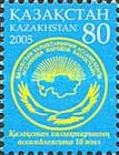 [The 10th Anniversary of Assembly of Peoples of Kazakhstan, Typ PI]