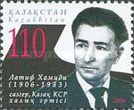 [The 100th Anniversary of the Birth of Latif Khamidi, Composer, 1906-1983, Typ QO]