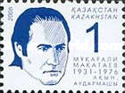 [The 75th Anniversary of the Birth of Manash Kozybaev, 1931-2002, Typ QP]