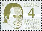 [The 75th Anniversary of the Birth of Manash Kozybaev, 1931-2002, Typ QP1]