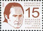 [The 75th Anniversary of the Birth of Manash Kozybaev, 1931-2002, Typ QP3]