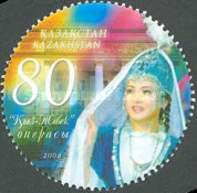 [Theatre Art of Kazakhstan, Typ QS]