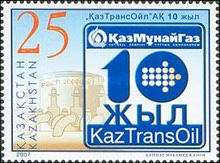[The 10th Anniversary of KAZTRANSOIL, Typ QZ]