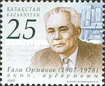 [The 100th Anniversary of the Birth of Gali Ormanov, Poet, 1907-1978, Typ RD]