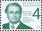 [The 100th Anniversary of the Birth of Maulen Balakaev, Philologist, 1907-1995, Typ RF1]