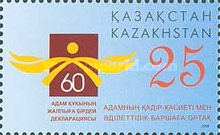 [The 60th Anniversary of Declaration of Human Rights, Typ SN]