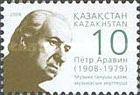 [The 100th Anniversary of the Birth of Petr Aravin, Musician, 1908-1979, Typ SZ]