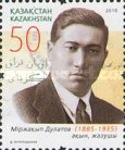 [The 125th Anniversary of the Birth of Mirzahkyp Dulatov, 1885-1935, type VH]