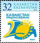 [The 20th Anniversary of Independence of Kazakhstan, Typ WH]