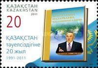 [The 20th Anniversary of Independence of Kazakhstan, type WR]