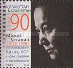 [The 90th Anniversary of the Birth of Mezhit Begalin, 1922-1978, type XE]
