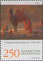[Kazakhstan Art - Paintings, Typ XH]