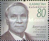 [The 100th Anniversary of the Birth of Dmitriy Snegin, 1912-2001, Typ XJ]