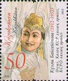 [The 100th Anniversary of the Birth of Kulyash Baisetova, 1912-1957, type XM1]