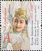 [The 100th Anniversary of the Birth of Kulyash Baisetova, 1912-1957, type XM2]