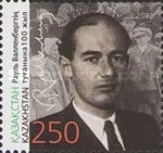[The 100th Anniversary of the Birth of Raul Wallenberg, 1912-1947?, Typ XU]