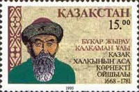 [The 325th Anniversary of the Birth of Bukar Zhyrau Kalkaman-Uly, Poet, 1658-1781, Typ Y]