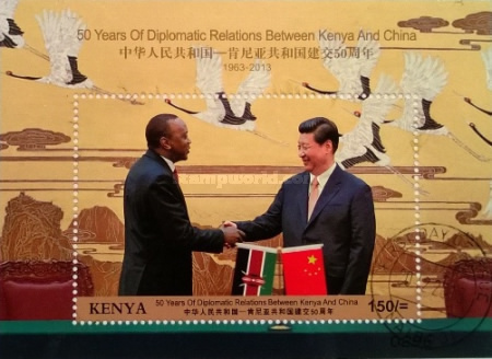 [The 50th Anniversary of Diplomatic Relations with China - Joint Issue, Typ ]