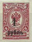 [Russian Postage Stamps Surcharged, type A7]