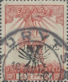 [Epirus Postage Stamps of 1915 Overprinted Double-Headed Eagle and Surcharged, tyyppi B]