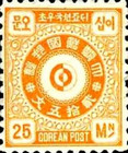 [Not Issued Stamps, type C]