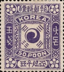 [New Daily Stamps - First Issue. See also No. 10-13A, type F4]