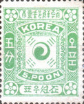 [New Daily Stamps - Second Issue, type F5]