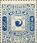 [New Daily Stamps - Second Issue, type F6]
