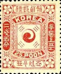 [New Daily Stamps - Second Issue, type F7]