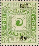 [Previous Issues Overprinted in Black, type G8]
