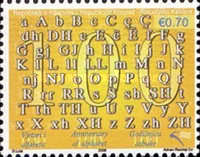 [The 100th Anniversary of the Albanian Alphabet, Typ DC]
